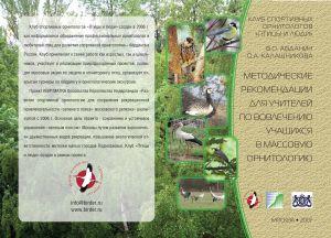 Методические рекомендации для учителей по вовлечению учащихся в массовую орнитологию