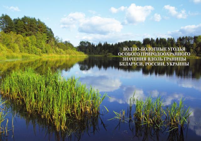 Сборник «Водно-болотные угодья особого природоохранного значения вдоль границы Беларуси, России, Украины»